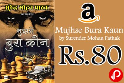 Mujhse Bura Kaun Book