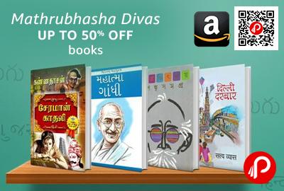 Mathrubhash Divas Indian Language Books